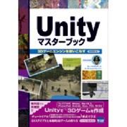Unityマスターブック―3Dゲームエンジンを使いこなす [単行本]