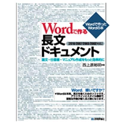 Wordで作る長文ドキュメント―論文・仕様書・マニュアル作成をもっと効率的に 2010/2007/2003/2002対応(Wordで作ったWordの本) [単行本]