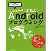 かんたん7ステップ JavaからはじめようAndroidプログラミング [単行本]