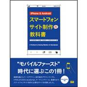 iPhone & Androidスマートフォンサイト制作の教科書 [単行本]