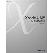 Xcode 4入門for iOS/Mac OS X [単行本]