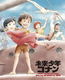未来少年コナン Blu-rayメモリアルボックス [Blu-ray Disc]