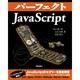パーフェクトJavaScript [単行本]