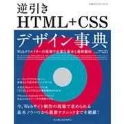 逆引きHTML+CSSデザイン事典―Webクリエイターの現場で必要な基本と最新動向(できるクリエイターシリーズ) [単行本]