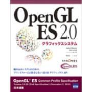OpenGL ES 2.0グラフィックシステム [単行本]