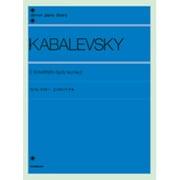 カバレフスキー二つのソナチネ [単行本]