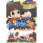 TVアニメミニ戦国BASARA弐 2(電撃コミックス EX 151-2) [コミック]