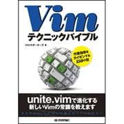 Vimテクニックバイブル―作業効率をカイゼンする150の技 [単行本]