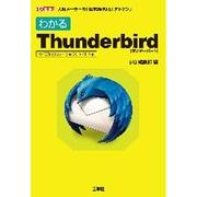 わかるThunderbird―for Windows/MacOS X/Linux(I・O BOOKS) [単行本]