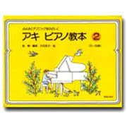 ふよみとテクニックをたのしく アキピアノ教本〈2〉5~8歳 [単行本]