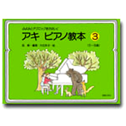 ふよみとテクニックをたのしく アキピアノ教本〈3〉5~8歳 [単行本]