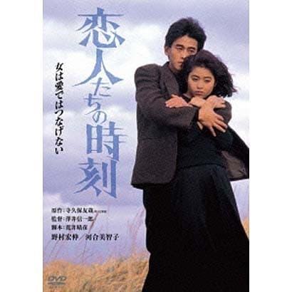 恋人たちの時刻 デジタル・リマスター版 [DVD]