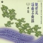 観世流謡曲名曲撰(十四) 井筒