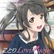 Solo Live! from μ's 南ことり ことりLovin' you (ラブライブ! School idol project)