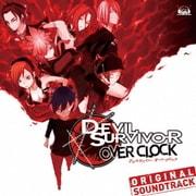 ニンテンドー3DSソフト「デビルサバイバー オーバークロック」オリジナル・サウンドトラック