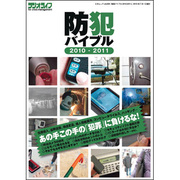 防犯バイブル 2010-2011-本気で考える危機管理術(三才ムック VOL. 300) [ムックその他]