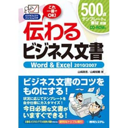 伝わるビジネス文書―Word&Excel 2010/2007(ビジネスのコツパソコンのワザ) [単行本]