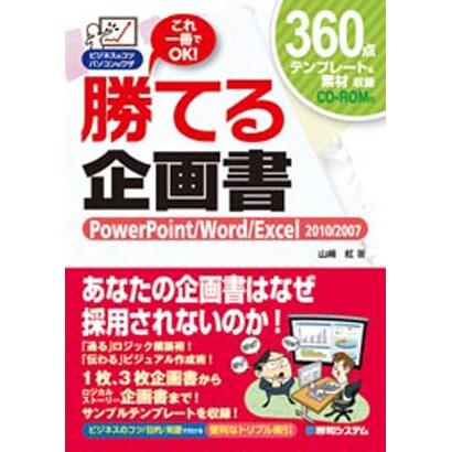 勝てる企画書―PowerPoint/Word/Excel 2010/2007(ビジネスのコツパソコンのワザ) [単行本]
