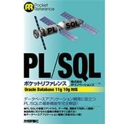 PL/SQLポケットリファレンス―Oracle Database 11g/10g対応 [単行本]