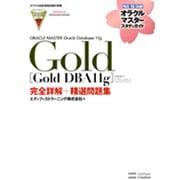 ORACLE MASTER Oracle Database 11g Gold(Gold DBA11g)(試験番号:1Z0-053)完全詳解+精選問題集(オラクルマスタースタディガイド) [単行本]