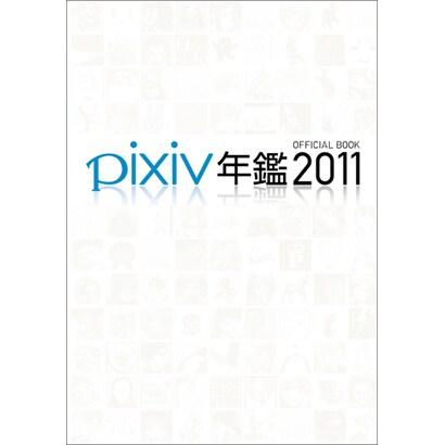 pixiv年鑑2011オフィシャルブック [単行本]