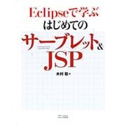 Eclipseで学ぶはじめてのサーブレット&JSP [単行本]