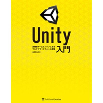 Unity入門―高機能ゲームエンジンによるマルチプラットフォーム開発 [単行本]