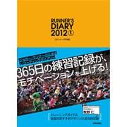 ランナーズ手帳 2012 [ムックその他]