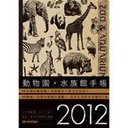 動物園・水族館手帳 2012 [ムックその他]