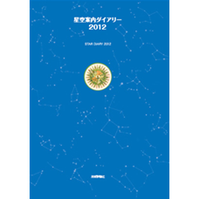 星空案内ダイアリー 2012 [ムックその他]