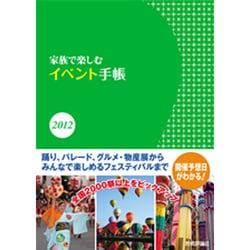家族で楽しむイベント手帳 2012 [ムックその他]