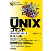 UNIXコマンドポケットリファレンス ビギナー編 改訂第4版 [単行本]