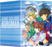 超音戦士ボーグマン BD SONIC POWER COLLECTION