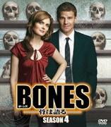 BONES-骨は語る- シーズン4 SEASONS コンパクト・ボックス