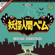 妖怪人間ベム オリジナル・サウンドトラック
