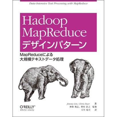 Hadoop MapReduceデザインパターン―MapReduceによる大規模テキストデータ処理 [単行本]