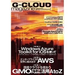 G-CLOUD magazine 2011Autumn [単行本]