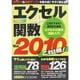 エクセル+関数(ver.)2010これ1冊!(Gakken Computer Mook) [ムックその他]