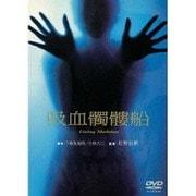 吸血髑髏船 (あの頃映画 松竹DVDコレクション 60's Collection)