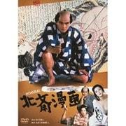 北斎漫画 (あの頃映画 松竹DVDコレクション 80's Collection)