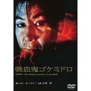 吸血鬼ゴケミドロ (あの頃映画 松竹DVDコレクション 60's Collection)