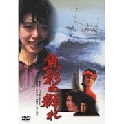 魚影の群れ (あの頃映画 松竹DVDコレクション 80's Collection)