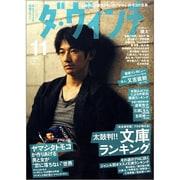 ダ・ヴィンチ 2011年 11月号 [雑誌]