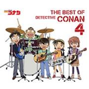 名探偵コナン テーマ曲集 4 ~THE BEST OF DETECTIVE CONAN 4~