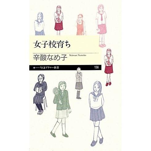 女子校育ち(ちくまプリマー新書) [新書]