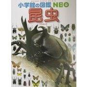 昆虫(小学館の図鑑NEO〈3〉) [図鑑]