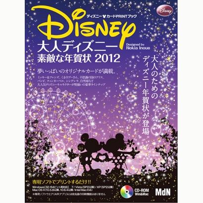 大人ディズニー素敵な年賀状 2012-ディズニー・カードPRINTブック(インプレスムック エムディエヌ・ムック) [ムックその他]