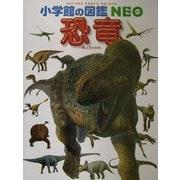 恐竜(小学館の図鑑NEO〈11〉) [図鑑]