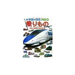 乗りもの―鉄道・自動車・飛行機・船(小学館の図鑑NEO〈14〉) [図鑑]