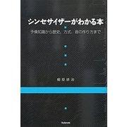 シンセサイザーがわかる本―予備知識から歴史、方式、音の作り方まで [単行本]